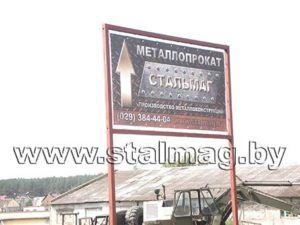 Металлоконструкция для размещения рекламы 14