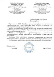 Сертификат о выполнении работ stallbox